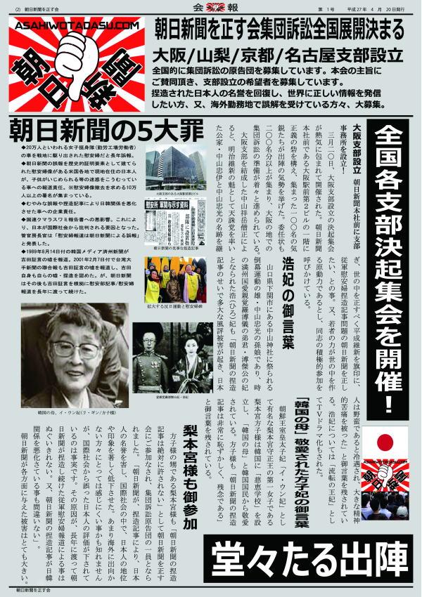 週刊報道サイト、戦後70年談話「...