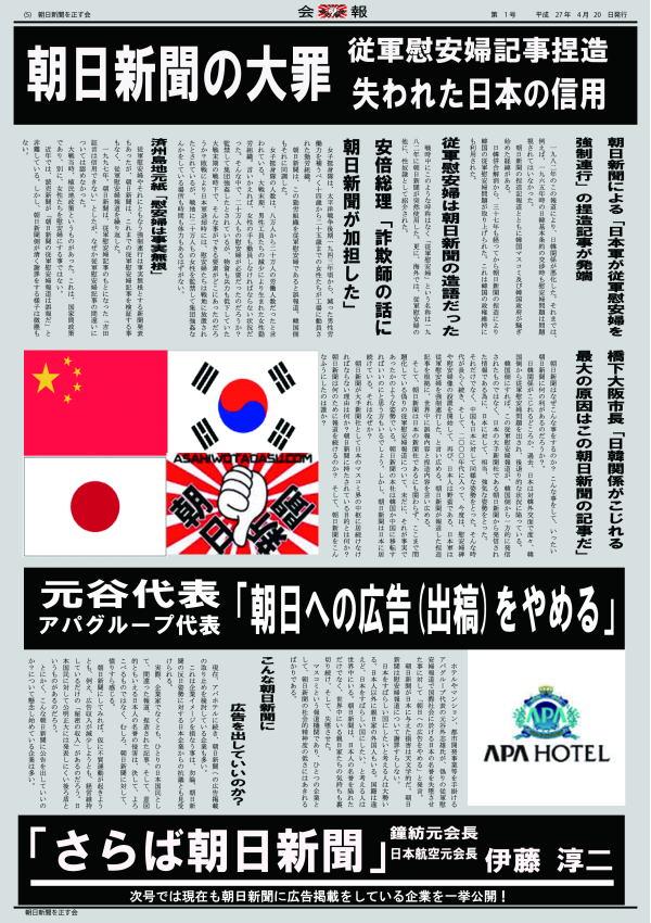 週刊報道サイト、マルハン韓昌祐...