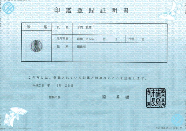 印鑑登録・証明書の請求 - 東京都港区公式