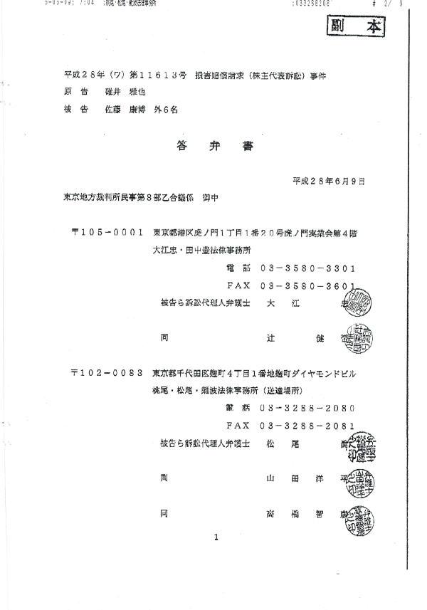 週刊報道サイト、栃木の闘拳「碓...