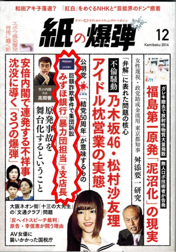 週刊報道サイト、261111#2紙の爆...